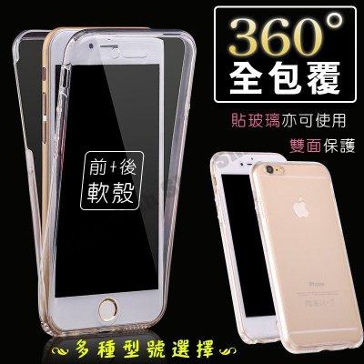 【台幹】三星 S10Plus S10E S10 360度全包覆 超薄滿版全透明 軟殼手機殼 保護殼 隱形殼【C29】