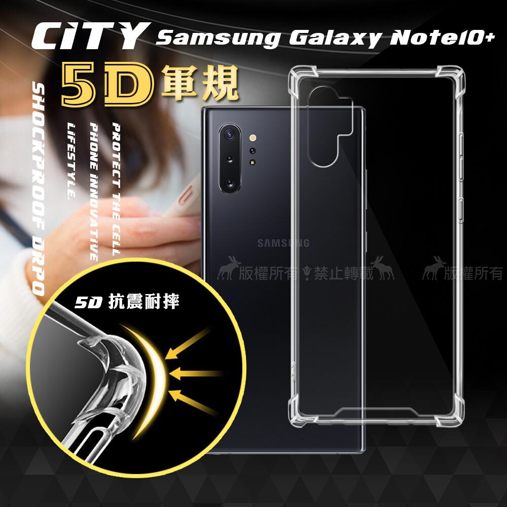 city戰車系列 三星 samsung galaxy note10+ 5d軍規防摔氣墊殼 空壓殼