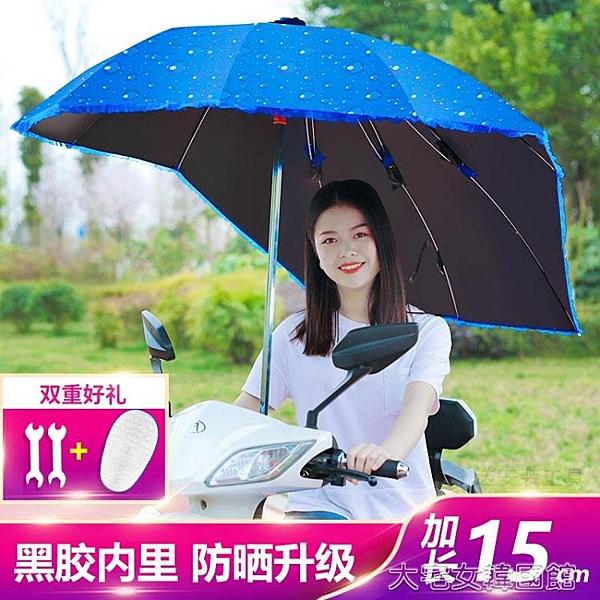 電瓶車遮陽傘踏板摩托車擋雨棚防雨棚防曬電單車遮雨棚電動車雨傘 快速出貨YJT