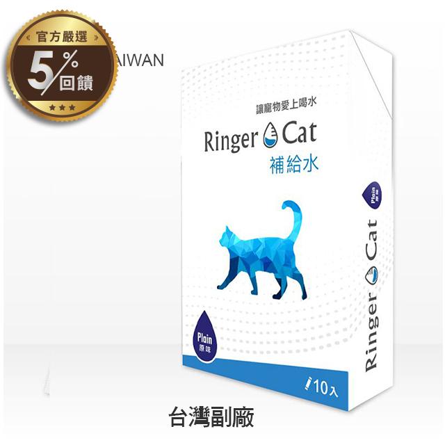 貓咪愛喝水-Ringercat 補給水(1個月30入,3個月90入)(韓國原廠已售完)   『LINE官方嚴選』