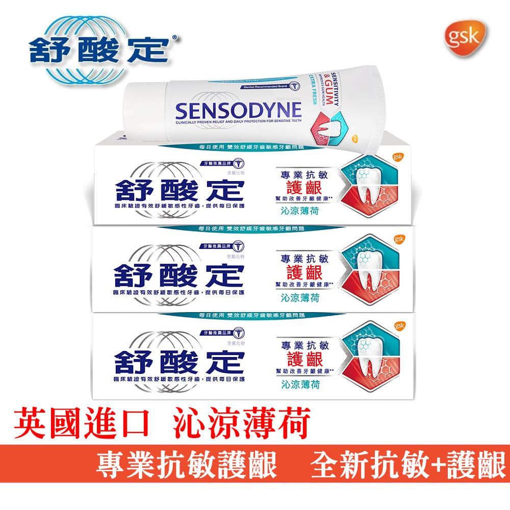 舒酸定 專業抗敏 護齦 牙膏 100g 沁涼薄荷 3入 【GSK原廠授權 品質有保障】