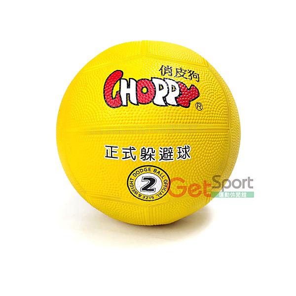 TROPS 2號俏皮狗躲避球(體育課/國小二年級/軟躲/壘球/戶外運動/天然橡膠)