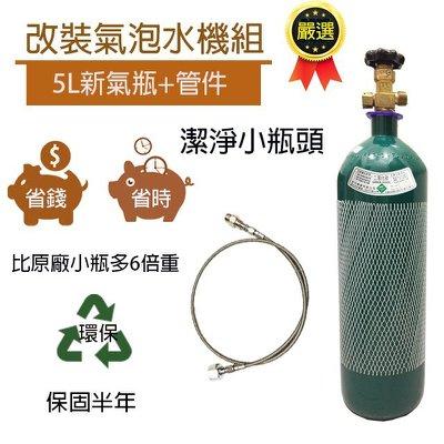 氣泡水機 食品級CO2鋼瓶 二氧化碳鋼瓶 氣泡水鋼瓶 5公升全新氣瓶