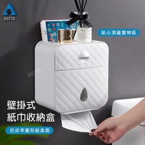 【AOTTO】高質感菱格免打孔無痕兩層壁掛式衛生紙架(仿皮紋 紙巾盒 衛生紙盒
