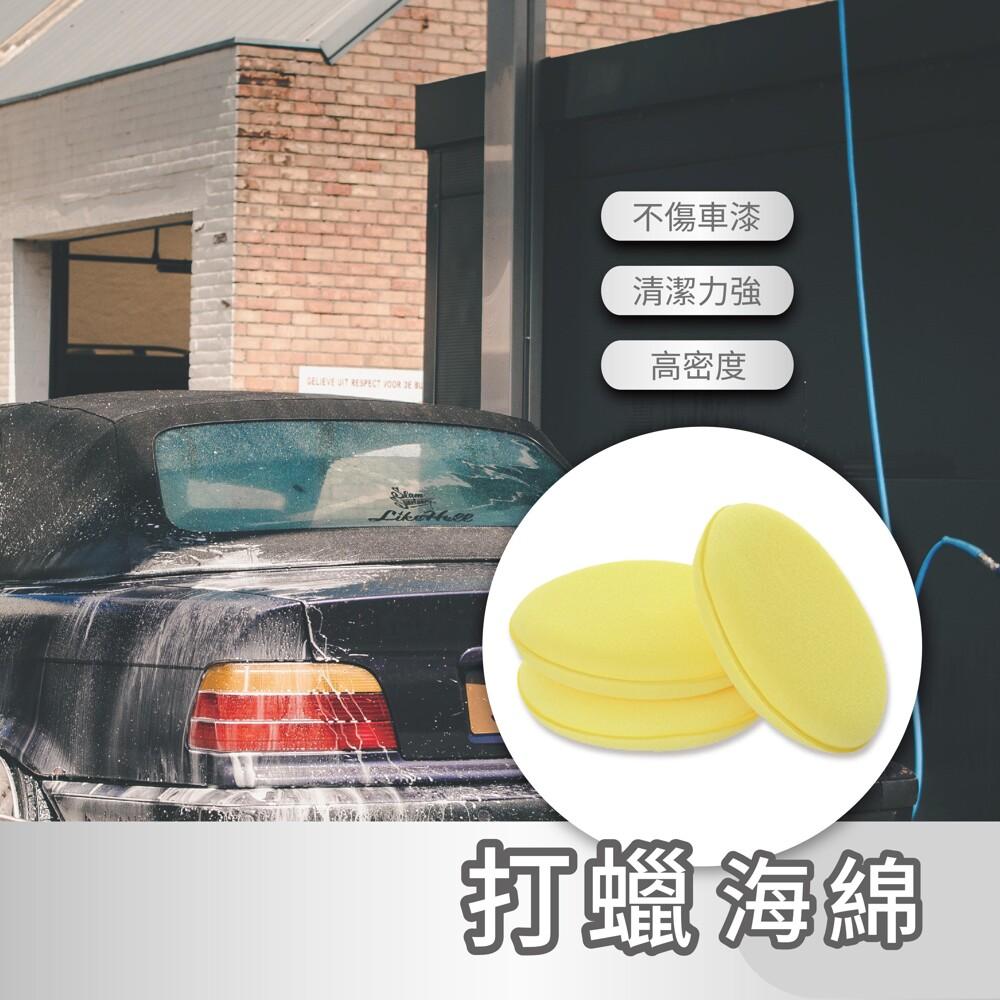現貨 打蠟海綿壓邊車用打蠟海綿 汽車美容 洗車海綿 壓邊海綿 銅鑼燒海綿 汽車美容海綿 高密度