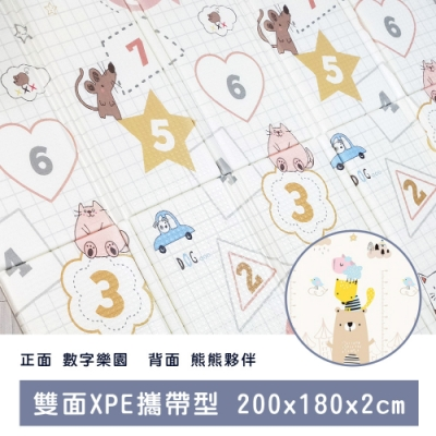 【Global mat】國民地墊 XPE大尺寸2CM加厚摺疊地墊 - 夥伴樂園