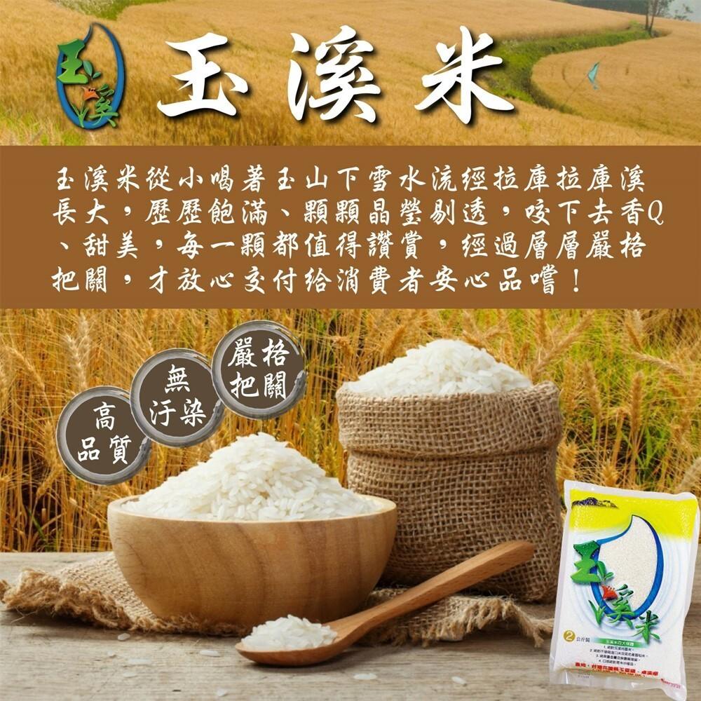 玉溪米花蓮白玉山下的雪水灌溉滋養之玉溪米2kg