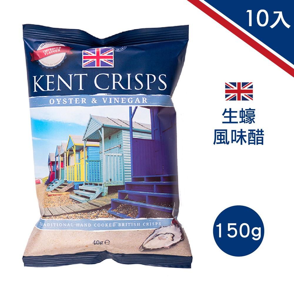 KENT肯特英國手工洋芋片-生蠔風味醋150g/10入