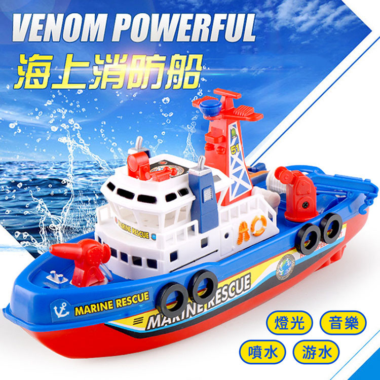 兒童仿真噴水電動船(水面行走不可潛水)888便利購