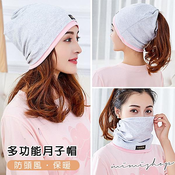 孕婦裝 MIMI別走【P81058】多功能月子帽 產後防頭風保暖 撞色推推帽
