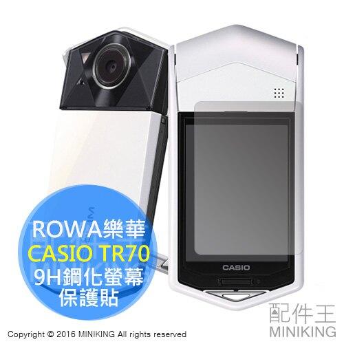 現貨 免運 ROWA 樂華 EX-TR70 專用 CASIO 9H鋼化相機螢幕保護貼 防刮 耐磨