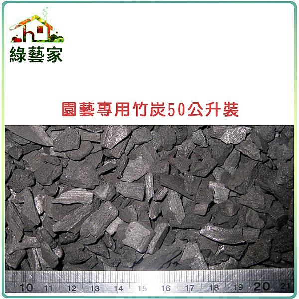 【綠藝家001-A51】園藝專用竹炭(竹碳)50公升裝