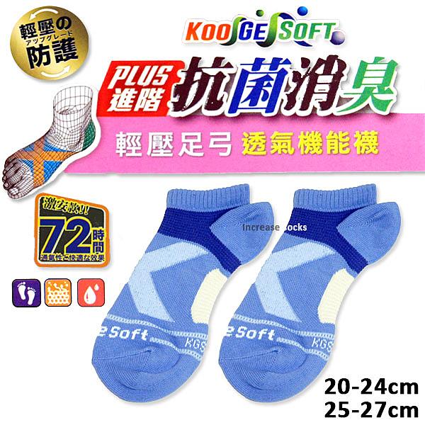 輕壓足弓 透氣機能襪 X型機能襪 KGS 抗菌消臭 足弓襪 男女適穿 台灣製造 伍洋國際