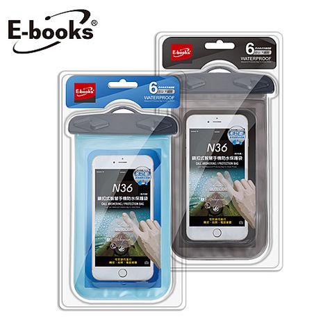 E-books N36 鎖扣式智慧手機防水保護袋(活動)黑