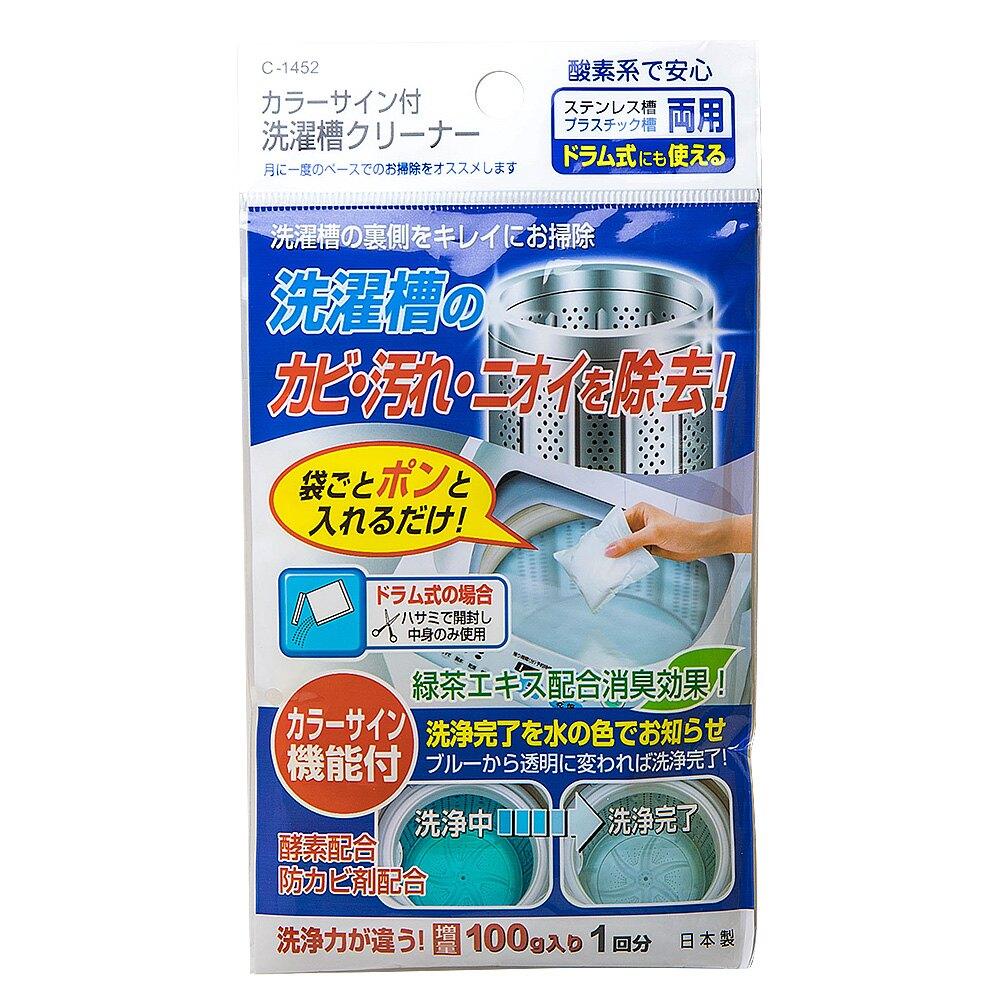 【日本不動化學】綠茶酵素洗衣槽清潔劑100g