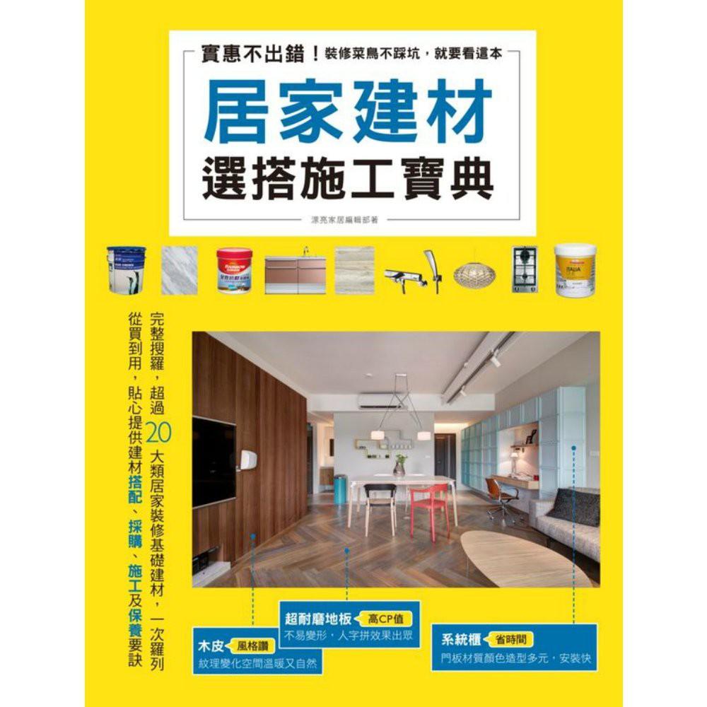 (全新) 居家建材選搭施工寶典 裝潢 設計