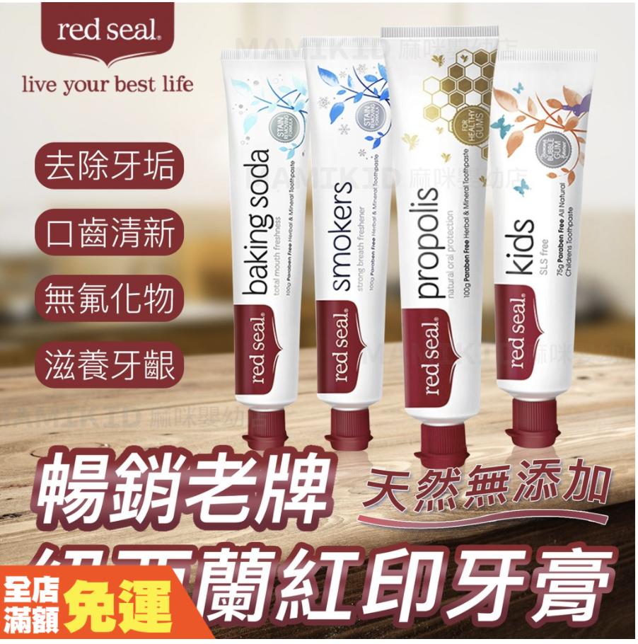 red seal 紅印牙膏 紐西蘭原裝進口 老品牌 小蘇打 蜂膠 兒童 菸民牙膏 無氟純天然