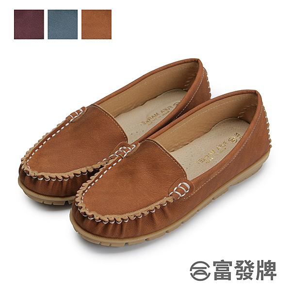 【富發牌】成人系舒適莫卡辛休閒鞋-酒紅/藍/棕 1DQ94
