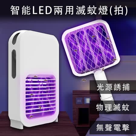 智能LED兩用滅蚊燈/滅蚊拍(E0071)