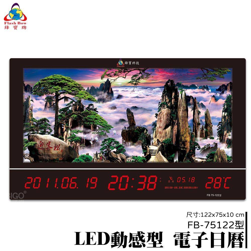 熱銷好物➤鋒寶 LED動感型電子日曆 FB-75122 時鐘 鬧鐘 電子鐘 數字鐘 掛鐘 電子鬧鐘 萬年曆 日曆