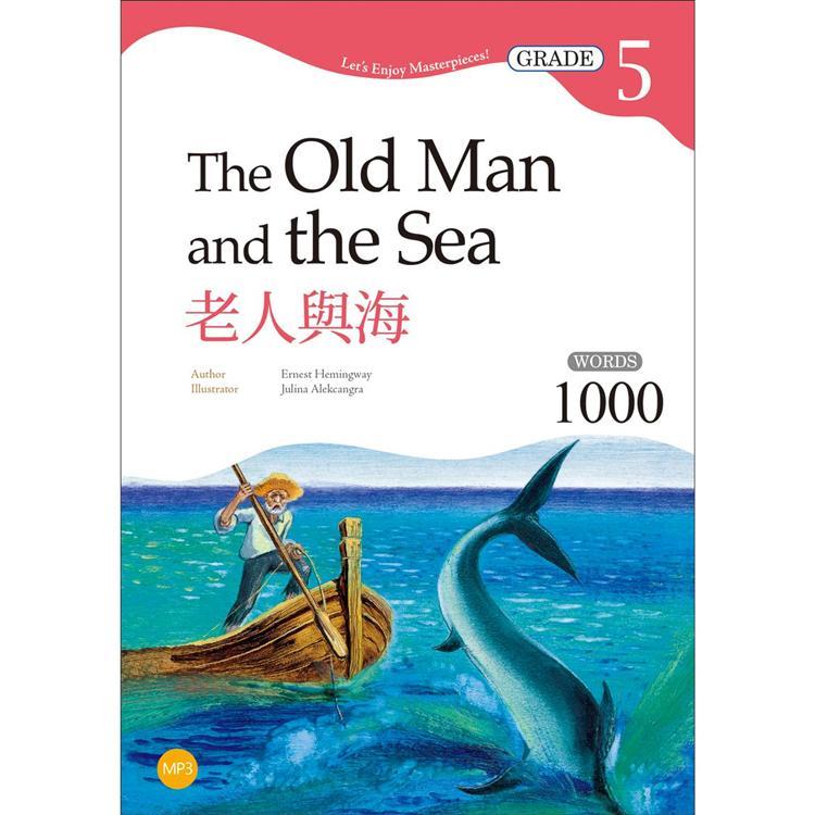 老人與海 The Old Man and the Sea【Grade 5經典文學刪節讀本】二版(25K+MP3)