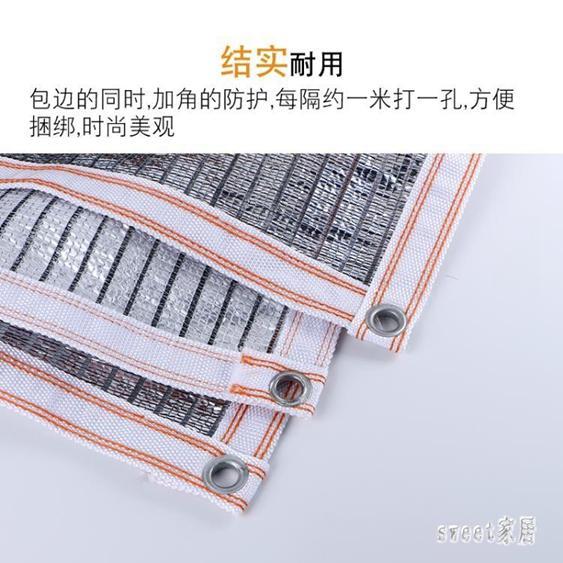 加厚加密反光鋁箔遮陽防曬網大棚陽臺養殖遮陰隔熱網遮光網防塵布