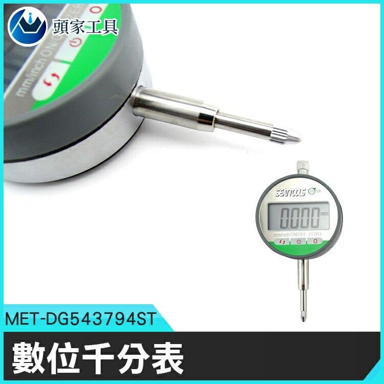 《頭家工具》0.001mm 數位千分表 千分厘表 高度計 誤差表 千分表 MET-DG543794ST千分卡尺