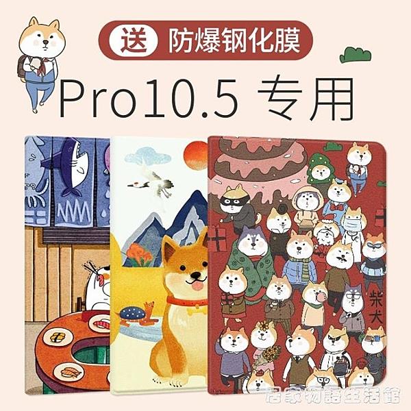 蘋果ipad pro10.5保護套可愛2017版卡通平板電腦ipad10.5英寸硅膠網紅