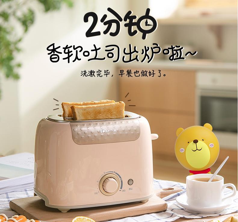 【免運快出】  烤麵包機 小熊早餐機 小型多功能早餐機 多士爐 加熱麵包機 兩分鐘早餐機  吐司機 烘烤機  創時代 新年春節送禮