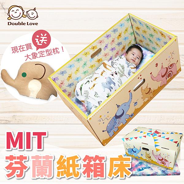 母嬰專營店 (送大象定型枕) 嬰兒床 芬蘭嬰兒紙箱床+防潑水高密記憶床墊二件組 萬用箱【A30032】