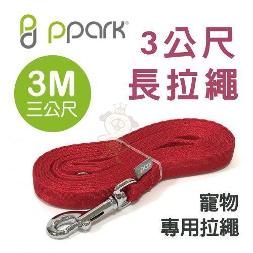 台灣 PPARK 3公尺長拉繩 (貓咪M號) 可給寵物更大空間感 輕鬆掌握寵物行動方向 堅固緊實不易壞『WANG』