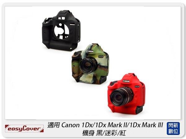 【滿3000現折300+點數10倍回饋】EC easyCover 金鐘套 適用 Canon 1Dx 1DxM2 1DxM3 機身 保護套 鏡頭套(公司貨)