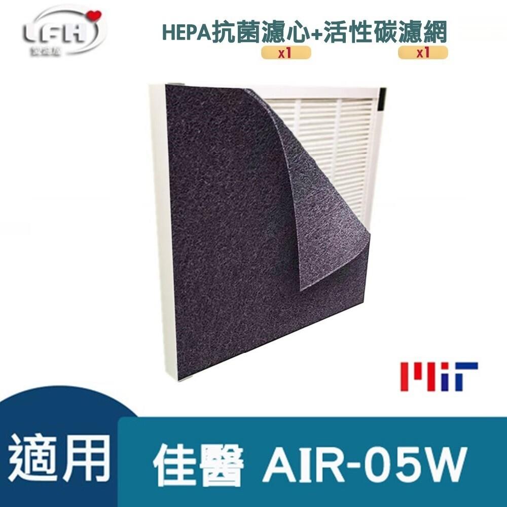 hepa抗菌濾心+1片活性碳前置濾網適用佳醫 超淨 air-05w hepa-05清淨機