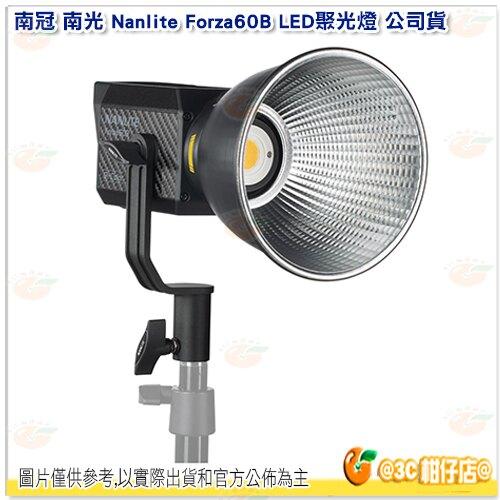 【滿額領券折200元 最高享9折】南冠 南光 Nanlite Forza60B LED聚光燈 公司貨 60W LED 棚燈 補光燈 攝影燈 雙色溫 攝影棚
