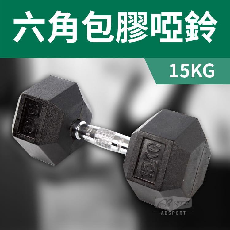 包膠高質感六角啞鈴15KG(單支)/整體啞鈴/重量啞鈴/重量訓練