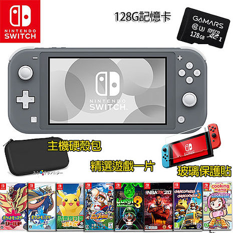 任天堂Switch Lite 灰色主機+精選遊戲8選一+128GB記憶卡《周邊大全配組》寶可