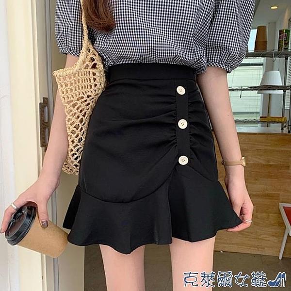 魚尾裙 2021新款荷葉邊半身裙褶皺a字裙高腰顯瘦魚尾裙女夏季黑色短裙子 快速出貨