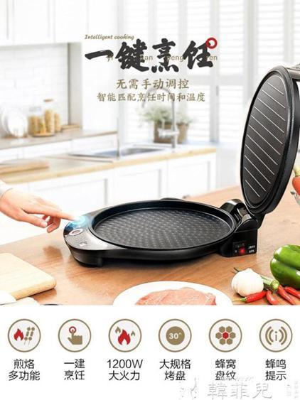 煎餅機 美的電餅鐺家用雙面加熱官方旗艦店煎餅鍋全自動小型烤餅機烙餅鍋