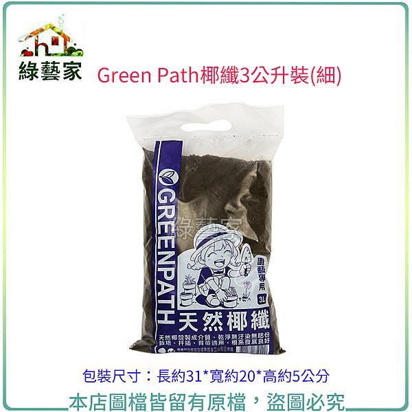 【綠藝家】Green Path椰纖3公升裝(細)