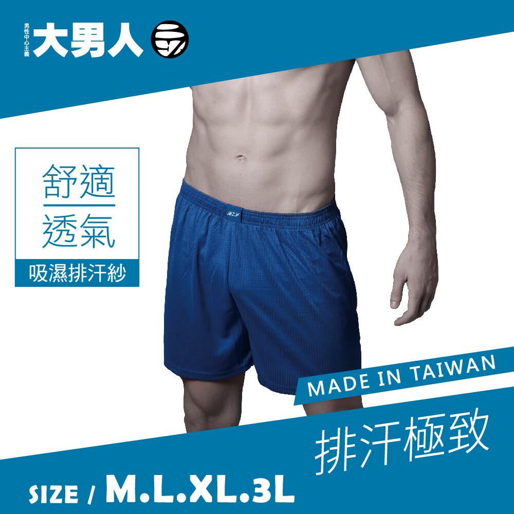 吸濕排汗速乾平口褲-格紋 (341)