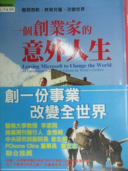【書寶二手書T7/傳記_G1M】一個創業家的意外人生_約翰.伍德