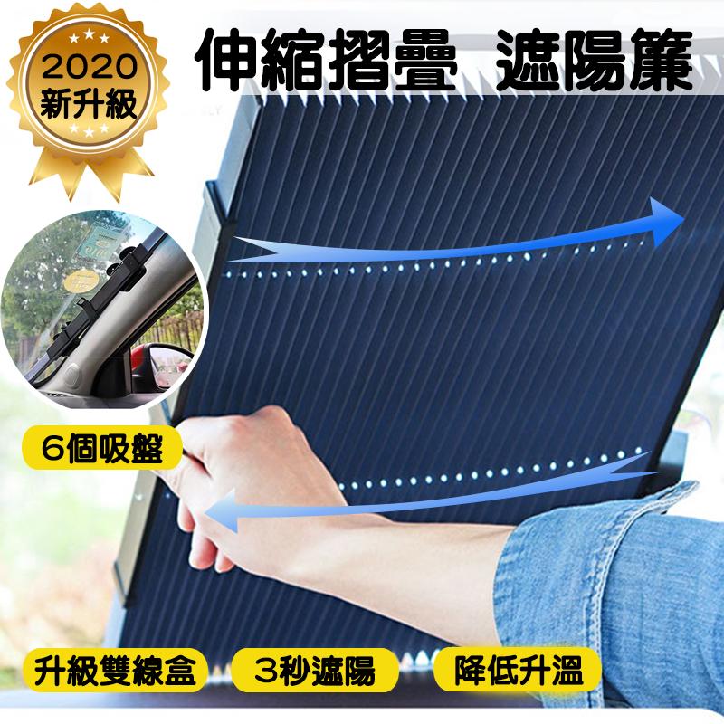 自動伸縮汽車遮陽簾 汽車遮陽檔 伸縮摺疊遮陽簾