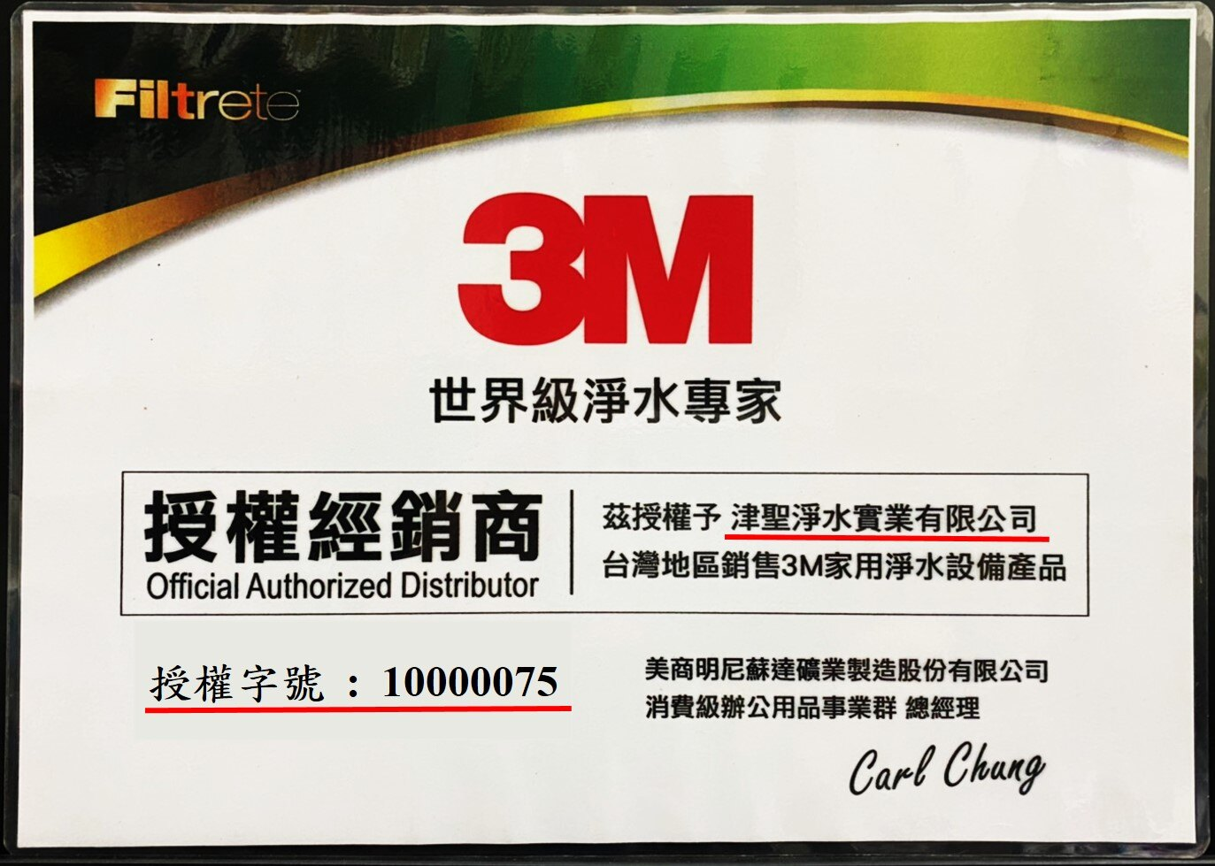 【津聖】3M UVA1000活性碳濾心+燈匣(黑)- 合購組【買一支濾心也歡迎詢問】【LINE ID: s099099】