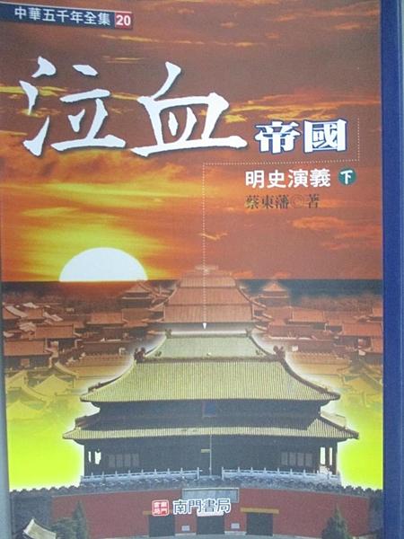 【書寶二手書T9/歷史_CCH】泣血帝國: 明史演義. 下_蔡東藩著