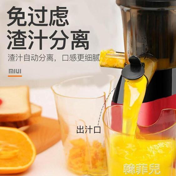 榨汁機 榨汁機家用渣汁分離水果小型多功能果蔬商用全自動原汁機炸果汁機