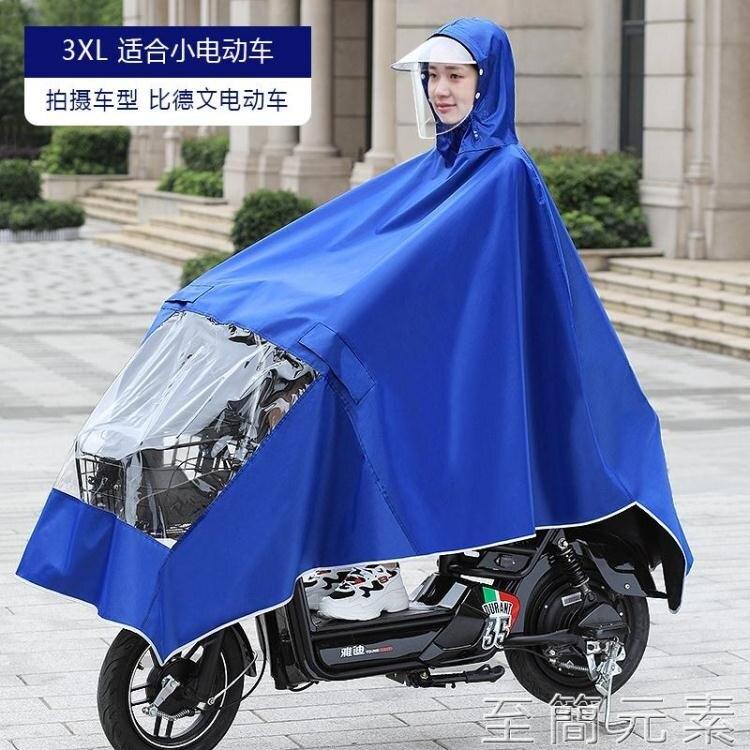 [快速出貨] 電動電瓶摩托自行車雨衣防水牛津布加大加厚男女士單雙人騎車雨披  七色堇 元旦 交換禮物