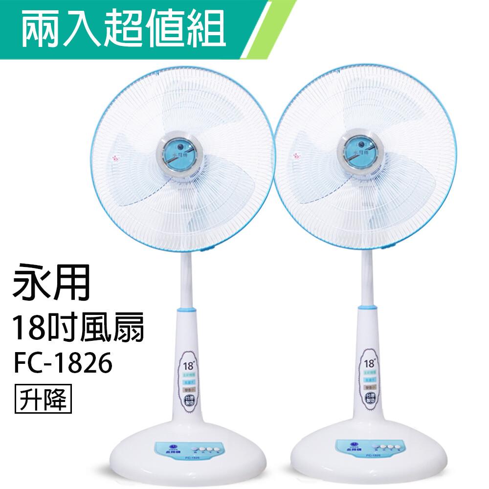 2入組永用mit台灣製造18吋升降桌立扇/強風電風扇fc-1826