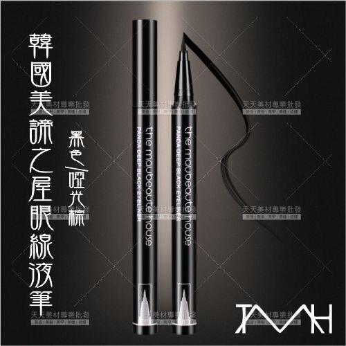 韓國美諦之屋 酷黑眼線液筆(黑色/啞光棕)-40ml [90736] 眼部彩妝