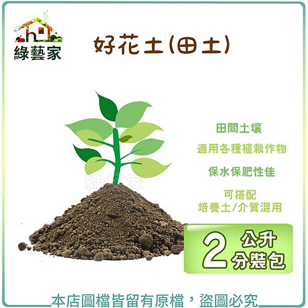 【綠藝家】好花土(田土)2公升分裝包