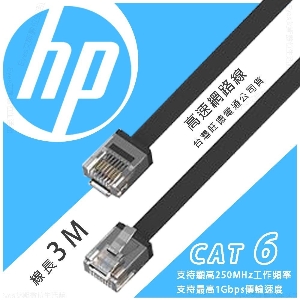 嘉義館 3米〈HP 超速網路線〉扁線設計 Network Cable Cat6 網路線 路由線 網路傳輸線